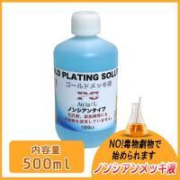 「No ! シアン」「No!毒物」「日本製」で安心してご使用頂けます。      No!毒物劇物で始...