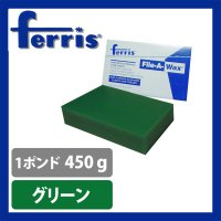 ロストワックス ferris/フェリス社 ブロックワックス 1ポンド グリーン 硬め 450g