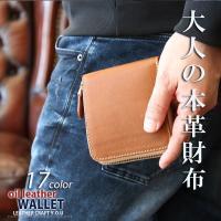 商品説明 キメが細かく柔らかな牛革を使い1点ずつハンドメイドで仕上げたファスナータイプの二つ折り財布...