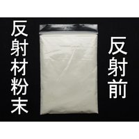反射パウダー 高透明  反射材粉末 リフレクトパウダー 反射塗料製作に  100g  ホワイト (写...