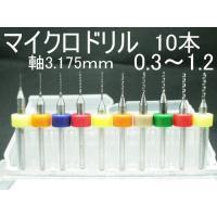 マイクロドリル 精密ドリル 0.3mm〜1.2mmの10本セット|craftmarket