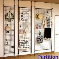 間仕切りしたり、掛けたり、置いたり、 アイデア次第で自由に「壁面空間の有効活用」 リビング・子供部屋...