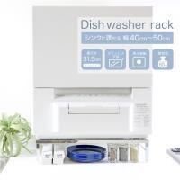 食器洗浄機の設置スペースが足りなくて、購入を諦めていた方に。シンクのサイズに合わせて伸縮。シンク上に...