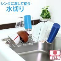 伸縮式でシンクの上に渡して使う水切りラックは 洗い物が多い時のサブ水切りラックとして、 逆に食機洗い...