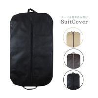 スーツカバー ガーメントバッグ ダストカバー 持ち運び便利 ホコリ防止 カビ防止 抗菌 シワ防止 良質な不織布 ジッパー開閉 服を傷つけない 折りたたみ
