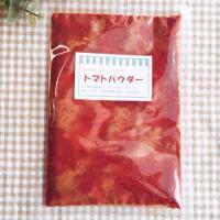 石川ファーム トマトパウダー /無農薬