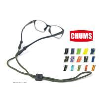 チャムス CHUMS ロープ ユニバーサルフィット 3mm 眼鏡 ストラップ めがね ホルダー アイウェア リテイナー CH61-0036 ラッピング不可