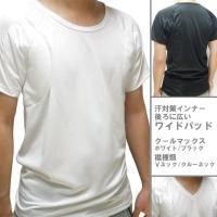 【ゆうパケット対応商品(1枚まで)】 ※2枚以上ご注文の場合はゆうパックに変更となります。  脇の汗...
