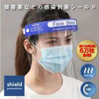 【7月18日以降順次発送】フェイスシールド 1枚 フェイスガード フェイスカバー 曇り止め付き 男女兼用 洗って使える FACE SHIELD 洗える 医療用 フェイスマスク