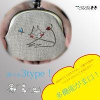 リネン ちりめん がま口 財布 レディース 日本製 京都 刺繍 可愛い 猫 多機能