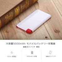 ● 5000mAhの超大容量超薄型リチウムポリマー電池充電器を特価でご提供!! ● iPhoneシリ...
