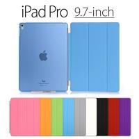 (レビュー記入で送料無料 メール便発送) iPad Pro 9.7インチ スマートカバー スリープ機能付け 両面カバー 全9色 (iPad Pro9.7 ケース レザーケース case)