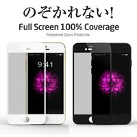 a45c149e50 (送料無料) iPhone 7 / iPhone 8 / iPhone 7 Plus / 8 Plus 覗き見防止 全画面カバー 液晶保護ガラスフィルム  炭素繊維素材 (iPhone7 iPhone8 Plus 0.26mm 3D)