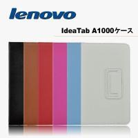 ●高級感あふれるLenovo IdeaTab A1000ケース特別価格でご提供!! ●Lenovo ...
