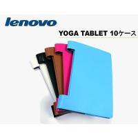 ● 高級感あふれるYoga Tablet 10ケース特別価格でご提供!! ● 便利なオートスリープ機...