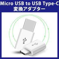 (送料無料 メール便発送) Micro USB to USB Type-C 変換アダプター (Nexus 5X、Nexus 6P、Google Pixel、Huawei Mate 9、 Honor8、P9 充電 データ転送  Tpye c)