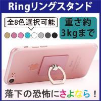 ● スマートフォンの背面に貼付け、リングに指を通すだけで グリップ感アップ!不意な落下を防ぎます。 ...