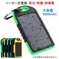 ● 5000mAhの超大容量リチウムポリマー電池を使用したソーラー充電器を特価でご提供!! ● iP...