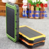 ● 10000mAhの超大容量リチウムポリマー電池を使用したソーラー充電器を特価でご提供!! ● i...