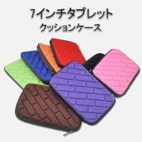 ●便利な7インチタブレット用のクッションケース特別価格でご提供!! ●タブレットのボディだけでなく、...