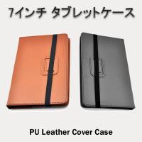 ●高級感あふれるレザーの7インチタブレット兼用ケース特別価格でご提供!! ●タブレットのボディだけで...