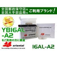 現在YB16AL-A2をご利用の方にオススメの互換商品、「16AL-A2 oriental」です。 ...