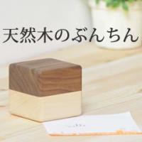 木製のかわいい ペーパーウェイト(文鎮)   書類などを、ちょっと、抑えておきたいときに役立つペーパ...