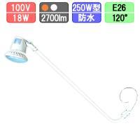 消費電力18Wの超高輝度超節電LED搭載のバラストレス水銀灯250型に相当するコード付きLED看板灯...