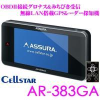 無線LAN搭載自動データ更新  フルマップ  超速GPS トリプルセンサー 日本国内生産三年保証 ド...