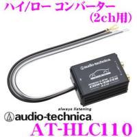 ハイ/ロー コンバーター(2ch用)  AT-HLC110  ●スピーカー出力をRCA出力に変換。 ...