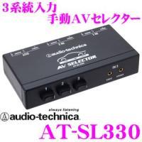 【RCA入力2系統/ミニジャック入力1系統】  ・オーディオテクニカのAVセレクター、AT-SL33...
