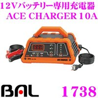 大橋産業 BAL 1738 12Vバッテリー専用充電器 ACE CHARGER 10A 【軽自動車/小型船舶/小型建設機械 等対応】