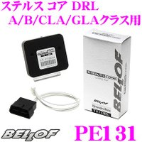 【LEDポジションランプ部分をデイライト化/OBD2接続】