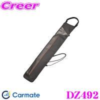 ・カーメイトのカサ入れ、DZ492です。 ・ヘッドレストに取付けできるカサ入れです。 ・傘を最大4本...