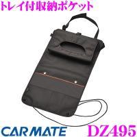 ・カーメイトのトレイ付き収納ポケット、DZ495です。 ・車のシートバックに取付できるトレイ付きの収...
