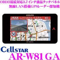 【在庫あり即納!!】セルスター 超速GPSレーダー探知機 AR-W81GA OBDII接続対応 3.7インチ液晶タッチパネル