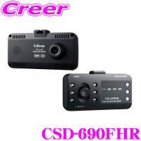 【在庫あり即納!!】セルスター ドライブレコーダー CSD-690FHR 前後2カメラ ナイトビジョン 安全運転支援機能 日本製国内生産3年保証付き ドラレコ