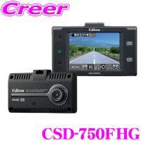 【在庫あり即納!!】セルスター GPS内蔵ドライブレコーダー CSD-750FHG 高画質200万画素 HDR FullHD録画 ナイトビジョン ドラレコ