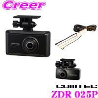 コムテック GPS内蔵ドライブレコーダー ZDR025P 前後2カメラ FullHD 200万画素 WDR/HDR 駐車監視機能対応 日本製 1年保証