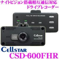 【在庫あり即納!!】セルスター CSD-600FHR ドラレコ 200万画素 フルハイビジョン録画 ナイトビジョン搭載 ドライブレコーダー