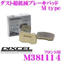 DIXCEL ディクセル M381114 Mtypeブレーキパッド(ストリート~ワインディング向け)【ダイハツ LA600S/LA610S タント】