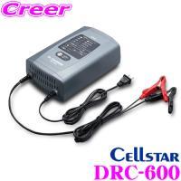【在庫あり即納!!】セルスター Dr.Charger DRC-600 8段階自動充電制御バッテリー充電器