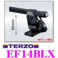 ・TERZOのルーフオンタイプフット、EF14BLXです。  ・ノーマルルーフ車用のベースフットです...