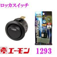 ・エーモン工業のロッカスイッチ、1293です。  ・各種電装品の配線や電装品のON・OFFに便利です...