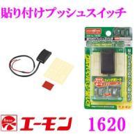 ・エーモン工業の貼り付けプッシュスイッチ、1620です。  ・貼り付けるだけの簡単取り付けで、LED...