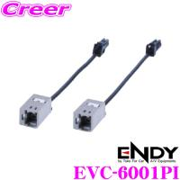 ・ENDY(東光特殊電線)のTVアンテナ変換コード(地デジ用)、EVC-6001PIです。  ・車両...