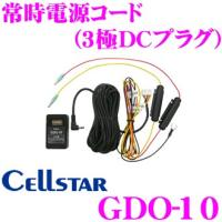 【在庫あり即納!!】セルスター GDO-10 駐車監視機能対応常時電源コード (3極DCプラグ)