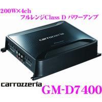 ・カロッツェリアの200W×4chパワーアンプ、GM-D7400です。  ・新たにデジタル統合ICを...