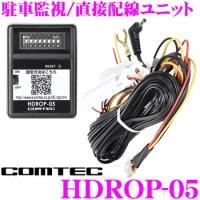 【在庫あり即納!!】コムテック HDROP-05 コムテック ドライブレコーダー用オプション 駐車監視/直接配線ユニット