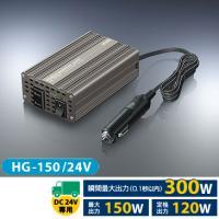 パワーインバーター ミニ  HG-150/24V  ■用途例 AC100V最大消費電力150Wまでの...